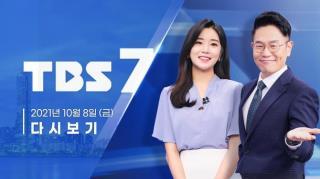 1008_TBS7 뉴스 고정