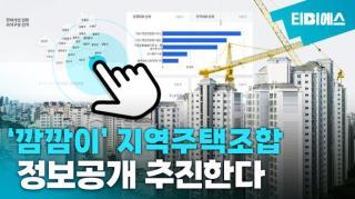 깜깜이 지역주택조합 정보공개 추진