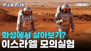 픽앤픽 화성에서 살아보기...이스라엘서 모의실험