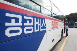 \public bus gyeonggi