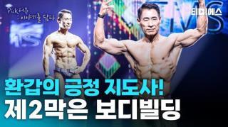 Pick터뷰 운동으로 인생 2막을 열다_조우순