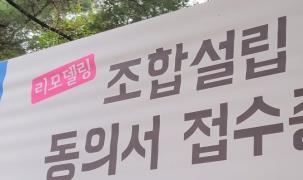 아파트 리모델링 조합설립 홍보 현수막