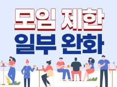 0906_ 모임제한 일부 완화