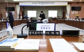 국회 행정안전위원회의 경기도 국정감사