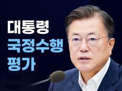 ★대통령국정수행평가 썸네일