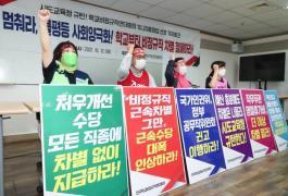학교비정규직 파업