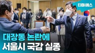 대장동 논란에 서울시 국감 실종