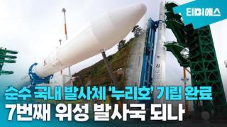 [mng연결] 누리호 발사 D-1, 기술 이상 없음…기상 변수가 문제