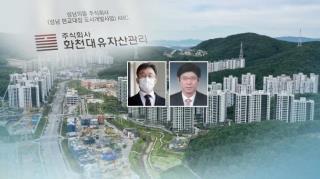 김만배·남욱(CG)