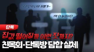 [단독] 친목회.단톡방서 부동산 담합 정황 여전