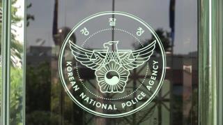 national police agency logo