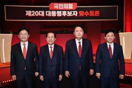 국민의힘 대선 경선 후보들