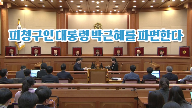 대통령 박근혜를 파면한다