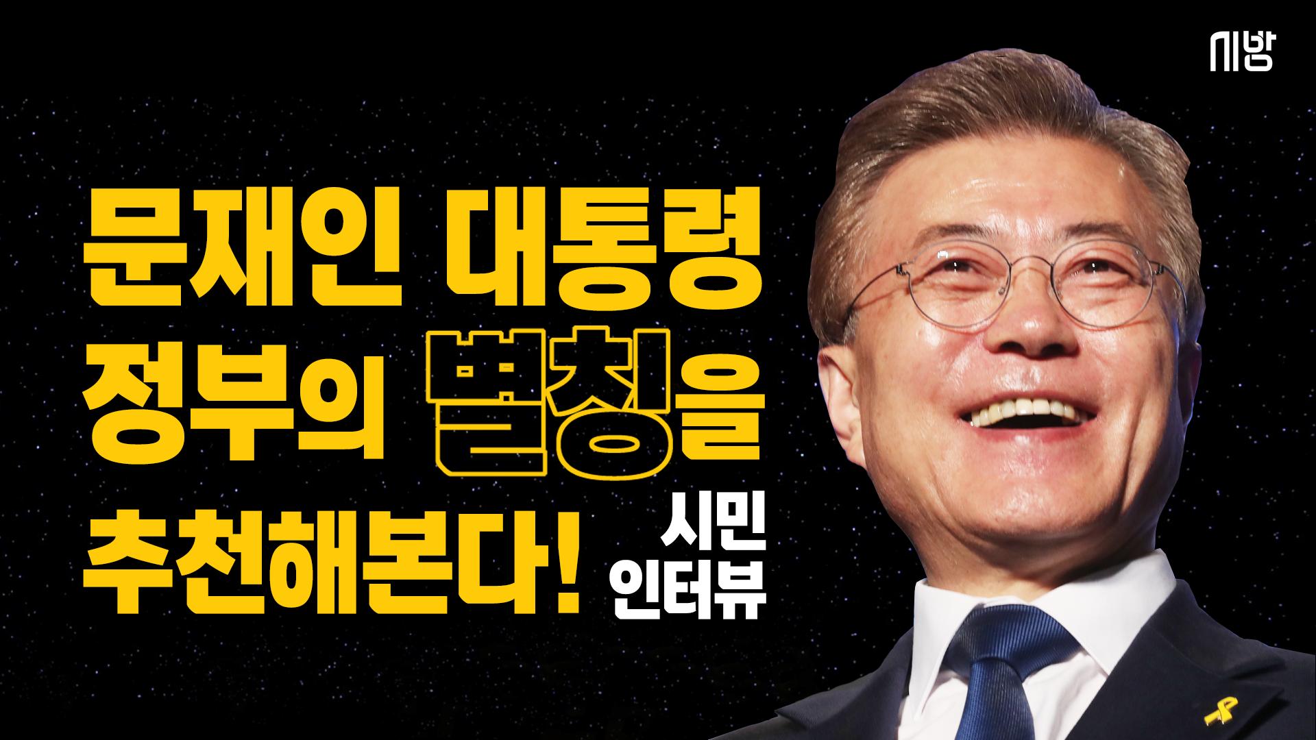 [tbs/시방] 문재인 대통령 정부의 별칭을 추천해봅니다! feat 시민 인터뷰