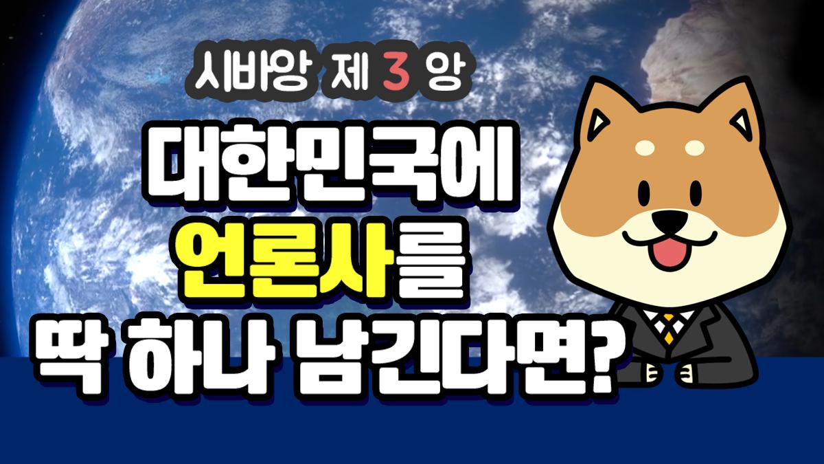 [tbs/시방 영상] 대한민국에 언론사를 딱 하나 남긴다면?