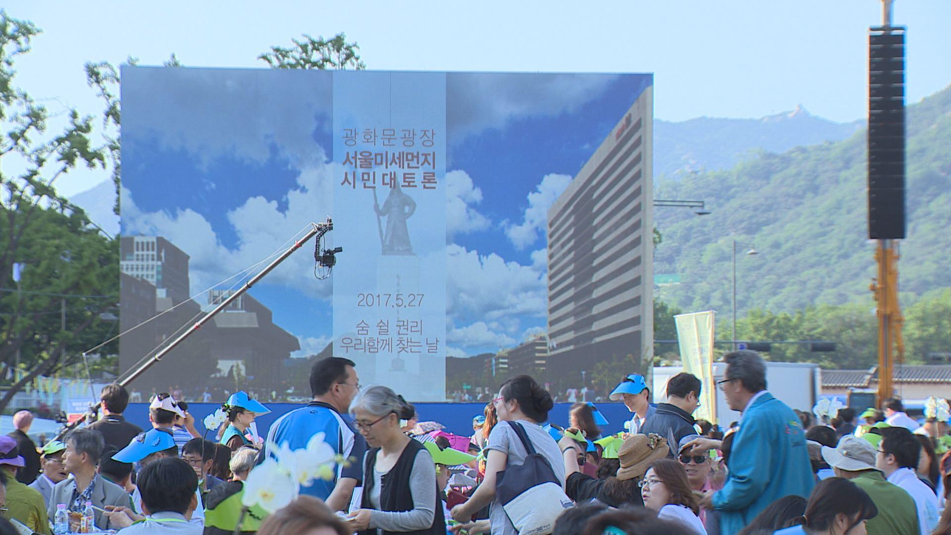 3천 시민 참여한 '미세먼지 토론회' 열려