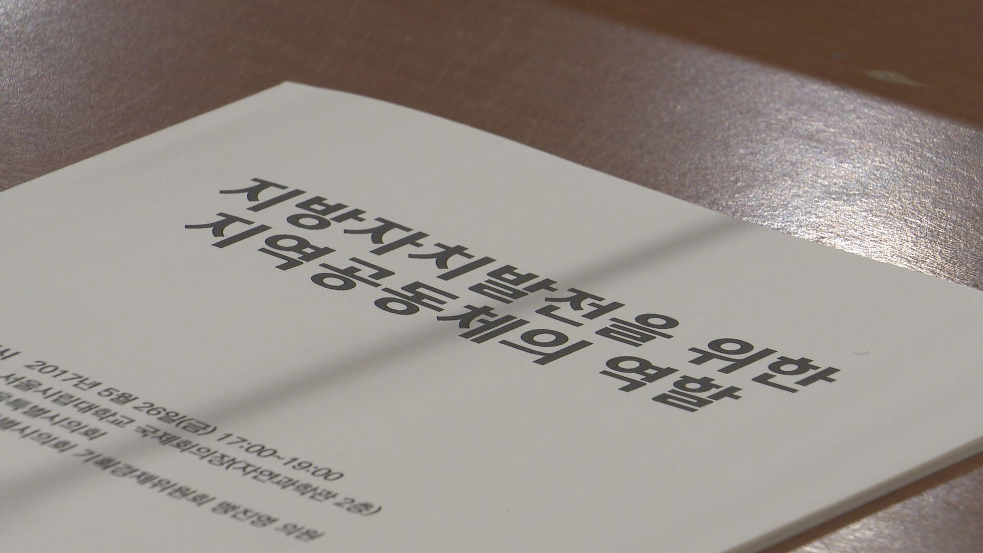 """""""지역공동체 육성해야"""" 서울시의회, 관련 토론회 열어"""