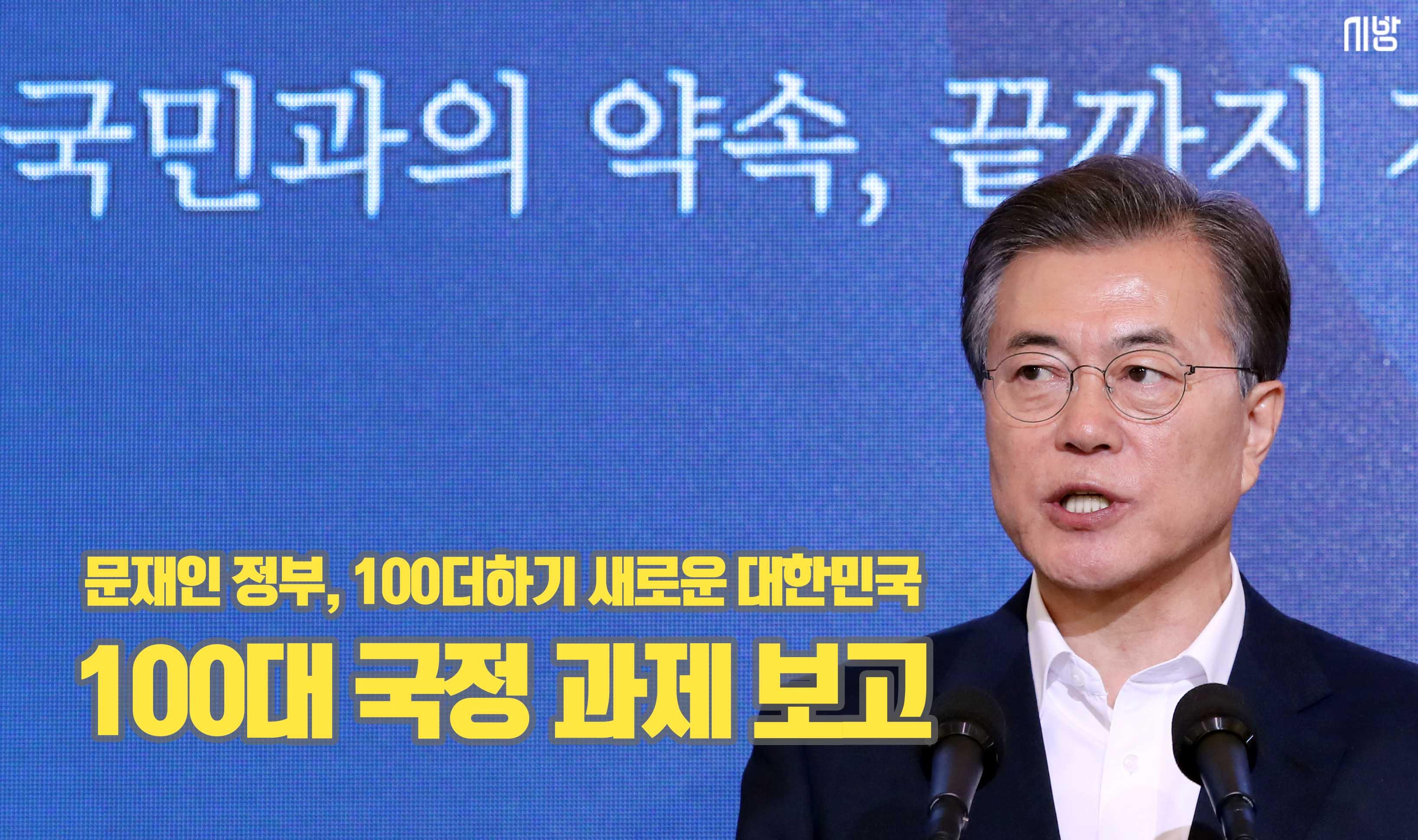 문재인 정부, 국정운영 5개년 계획 발표