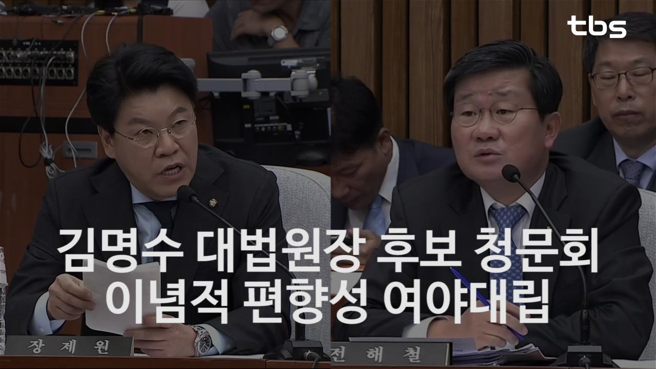 김명수 청문회, 이념적 편향성에 관한 여야대립