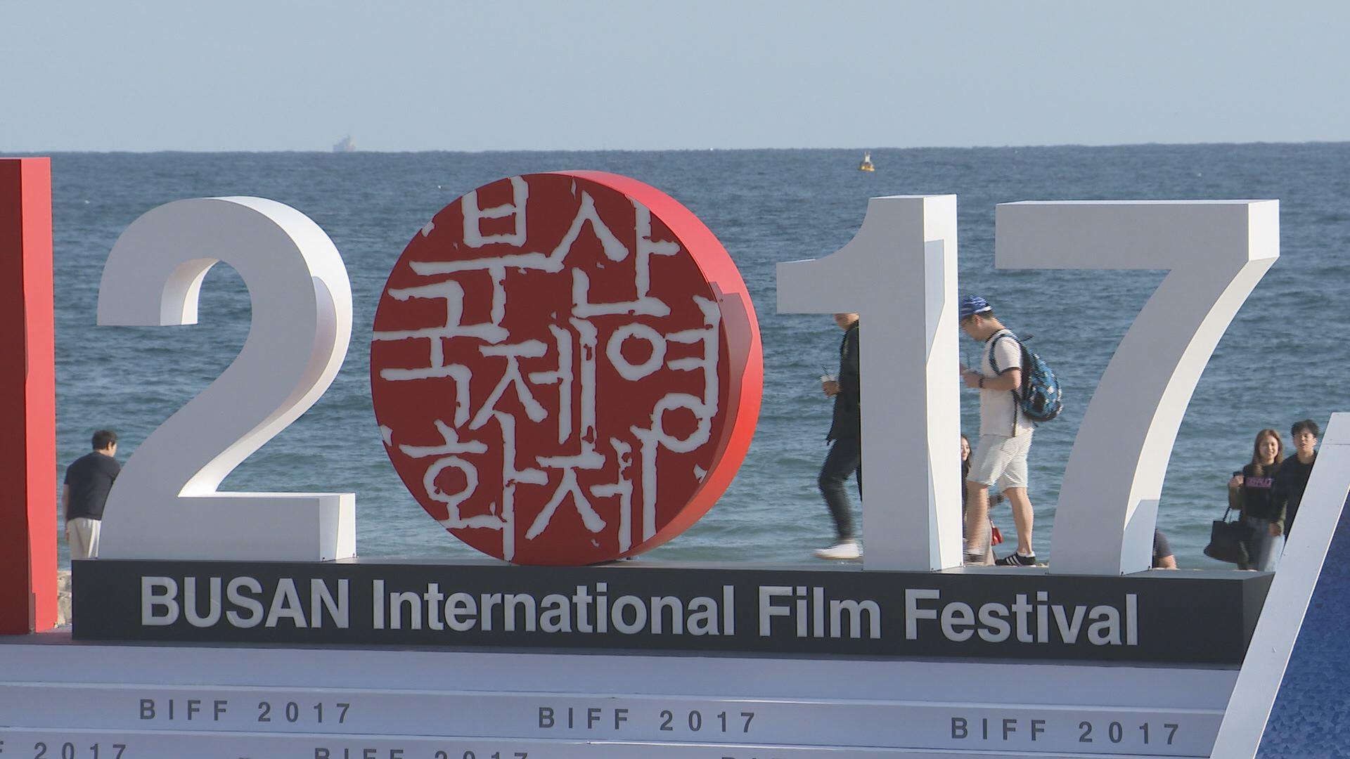 부산국제영화제…'여성'·'가상현실' 주목