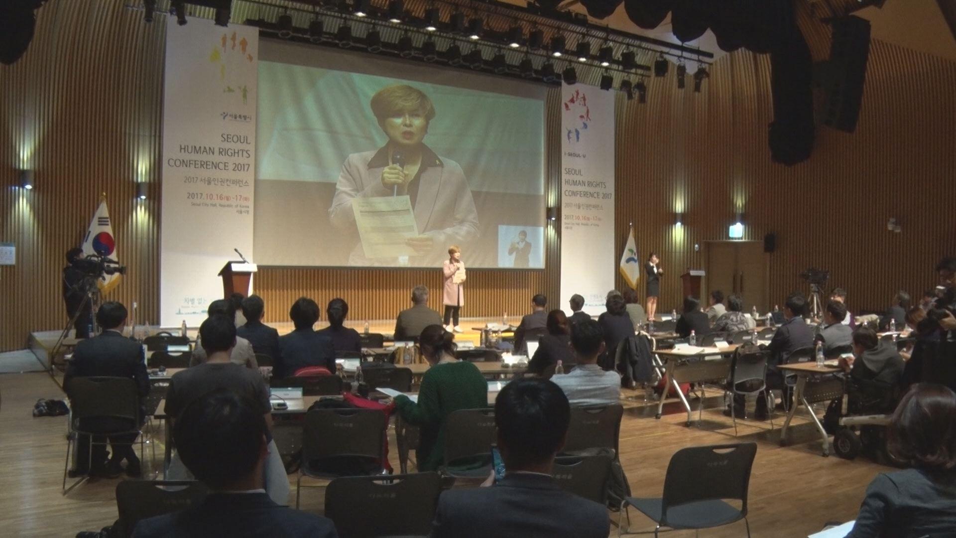 차별 없는 인권도시 위한 '서울 인권 콘퍼런스'