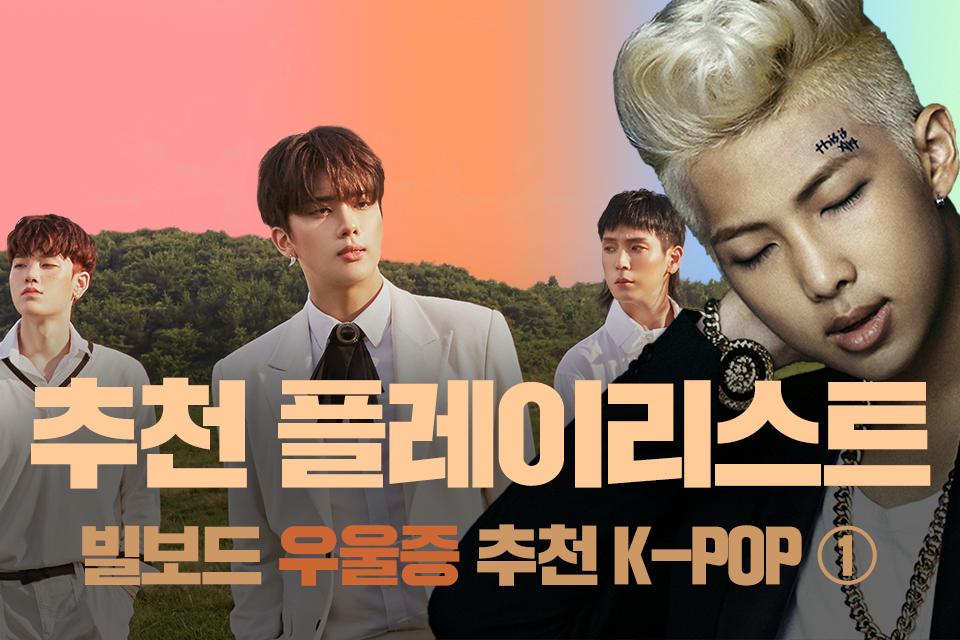 빌보드 추천 우울증 kpop ①편