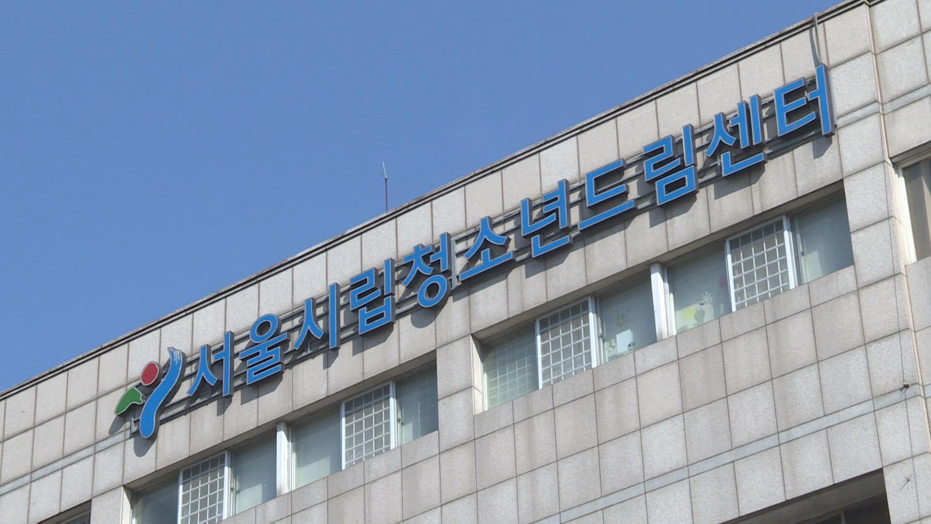 """""""자립 원하는 학생들 삶 개척하도록""""...서울시립청소년드림센터"""