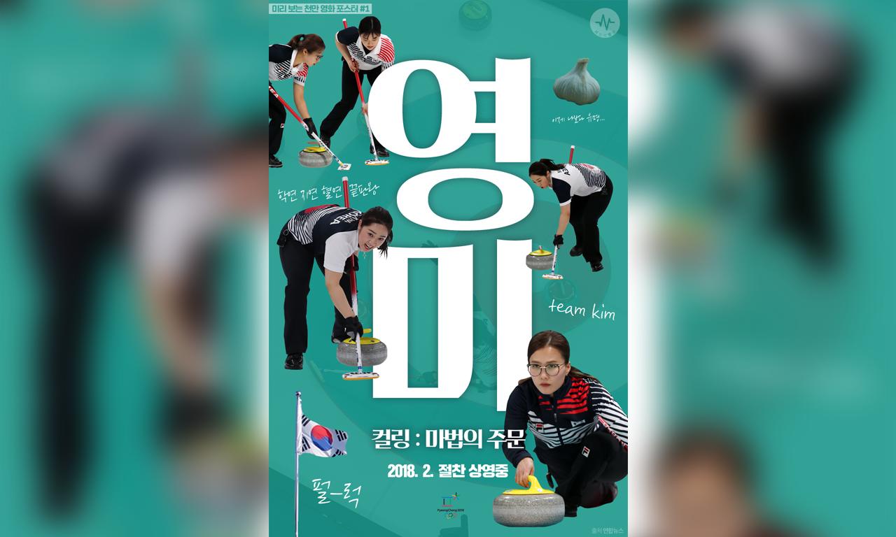 미리보는 천만영화 포스터 : 컬링