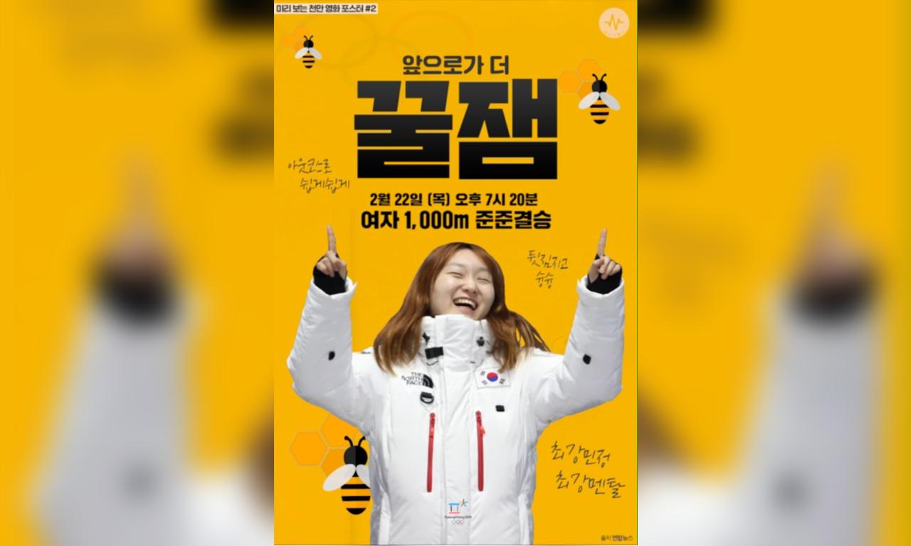 미리보는 천만영화 포스터 #2 최민정 편