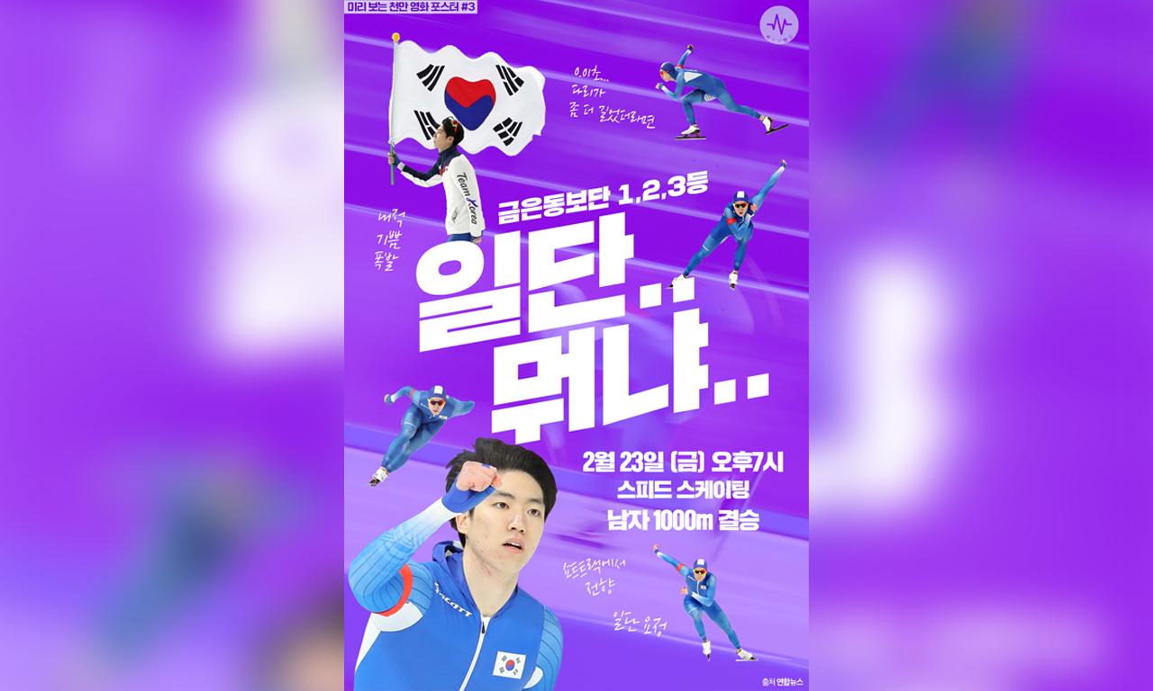 미리보는 천만영화 시리즈 3탄 차민규