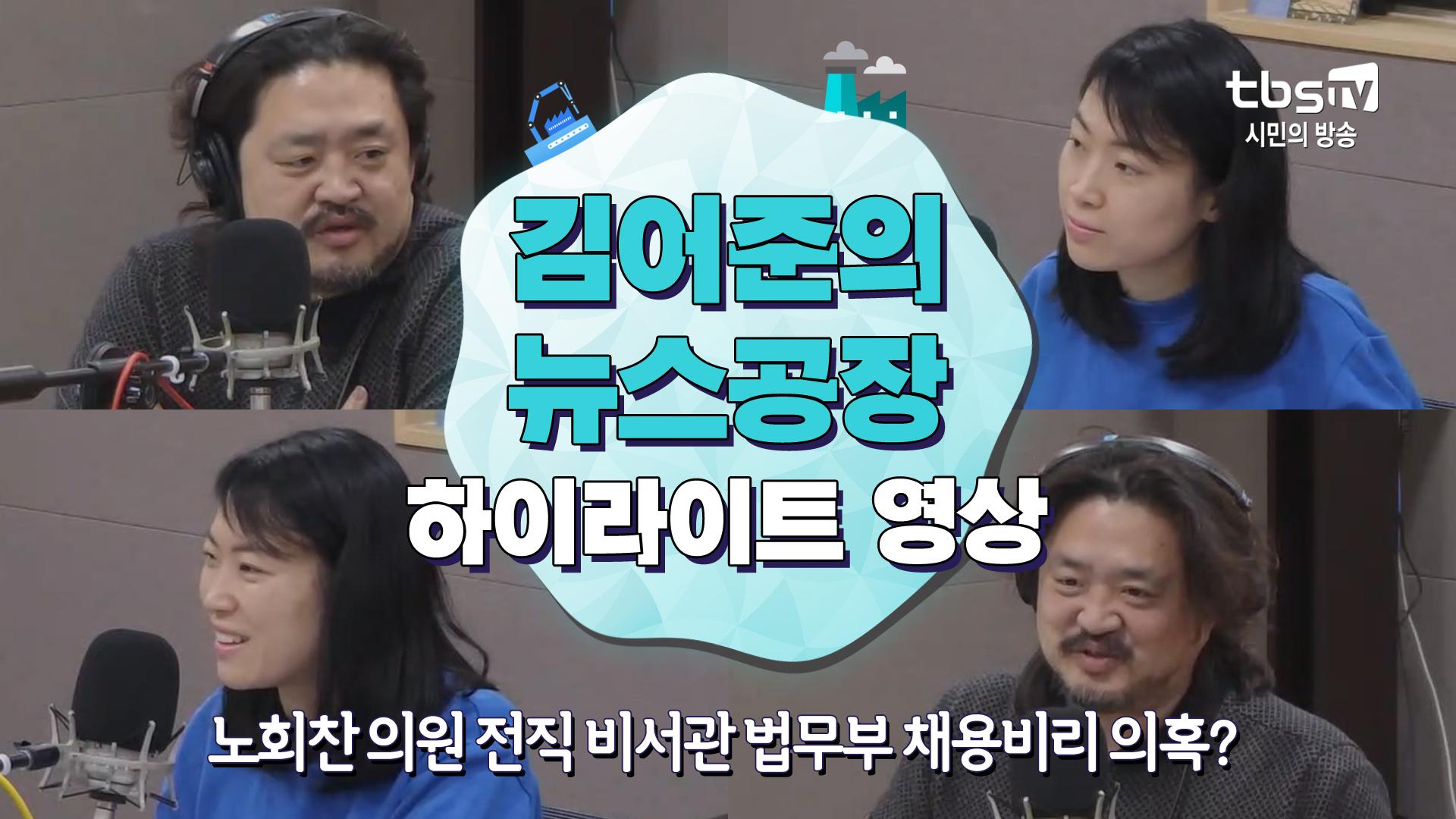 [김어준의 뉴스공장-하이라이트]노회찬 의원 전 비서관 채용특혜 의혹 ... 한국당의 강원랜드 물타기?