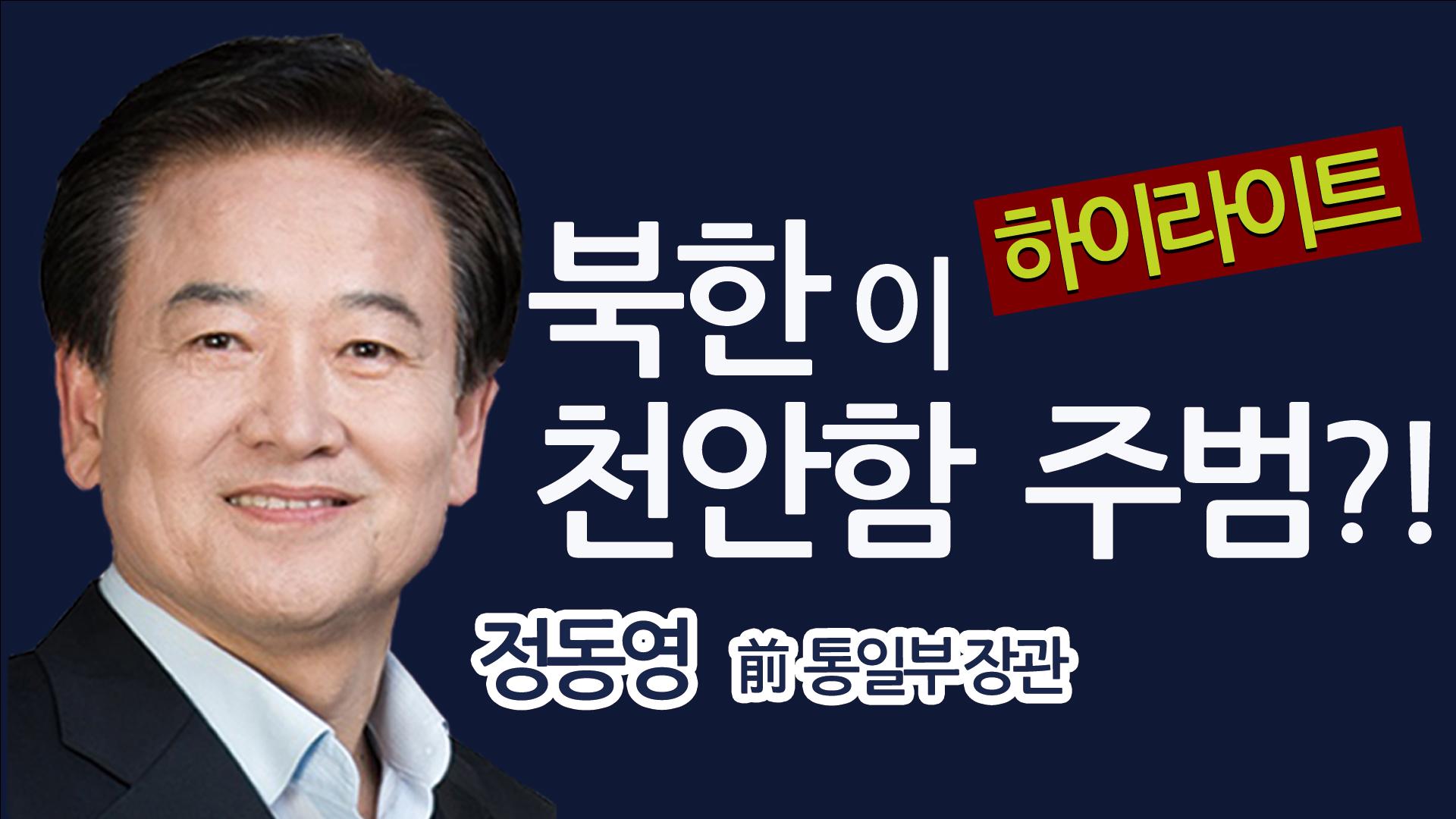 [장윤선의 이슈파이터-하이라이트] 천안함 사건 북한의 책임?