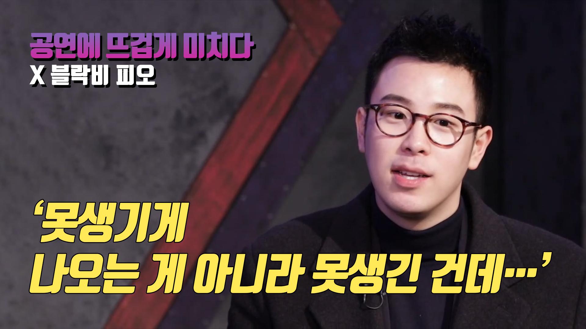 블락비 피오, 팬들의 반응에 '시무룩'해진 사연은?