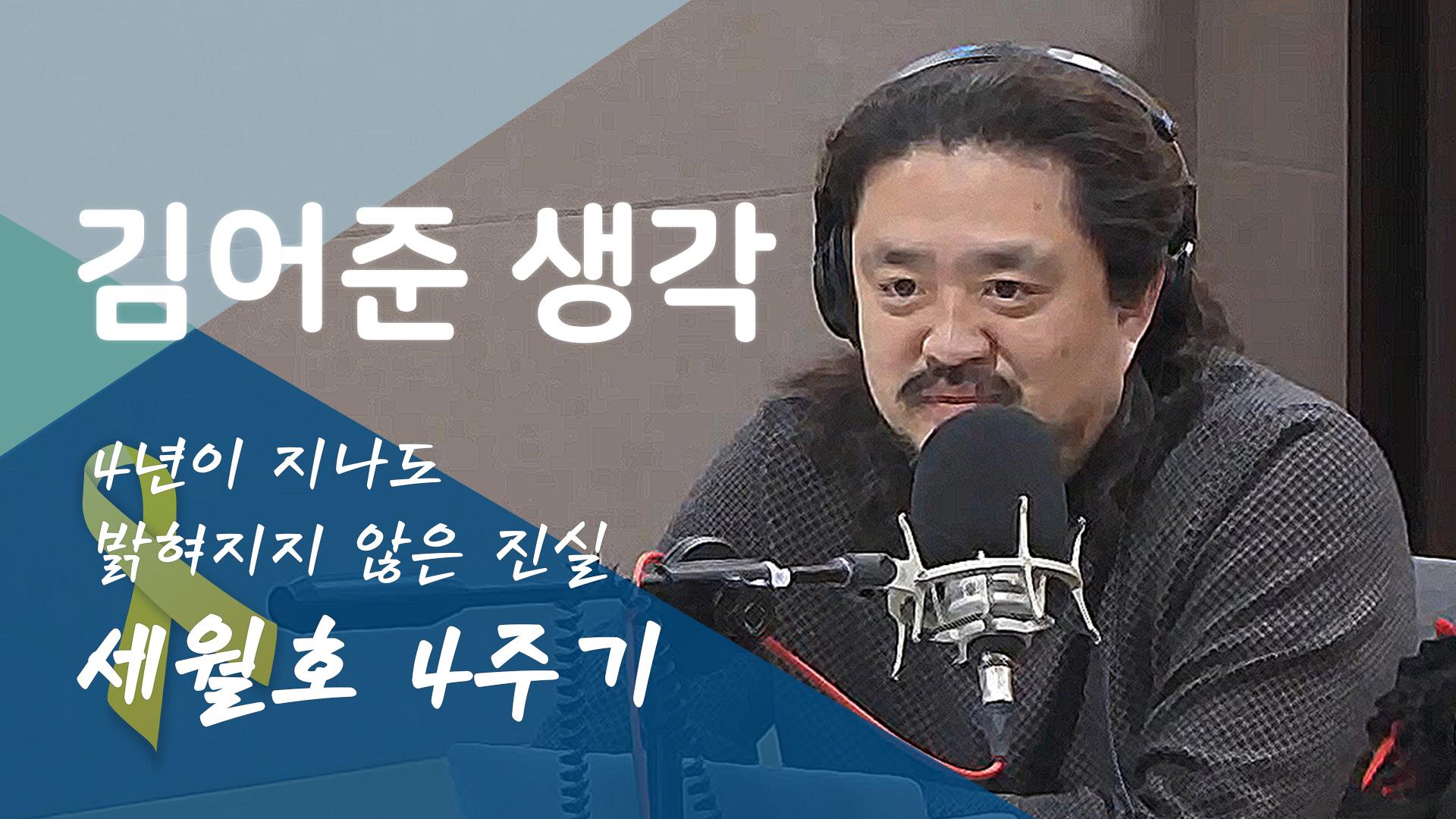 [김어준생각] 세월호 4주기