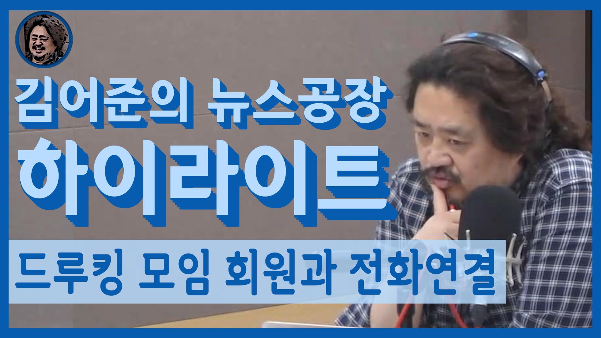 [김어준의 뉴스공장-하이라이트] 드루킹이 만든 모임 경공모 회원과 전화연결
