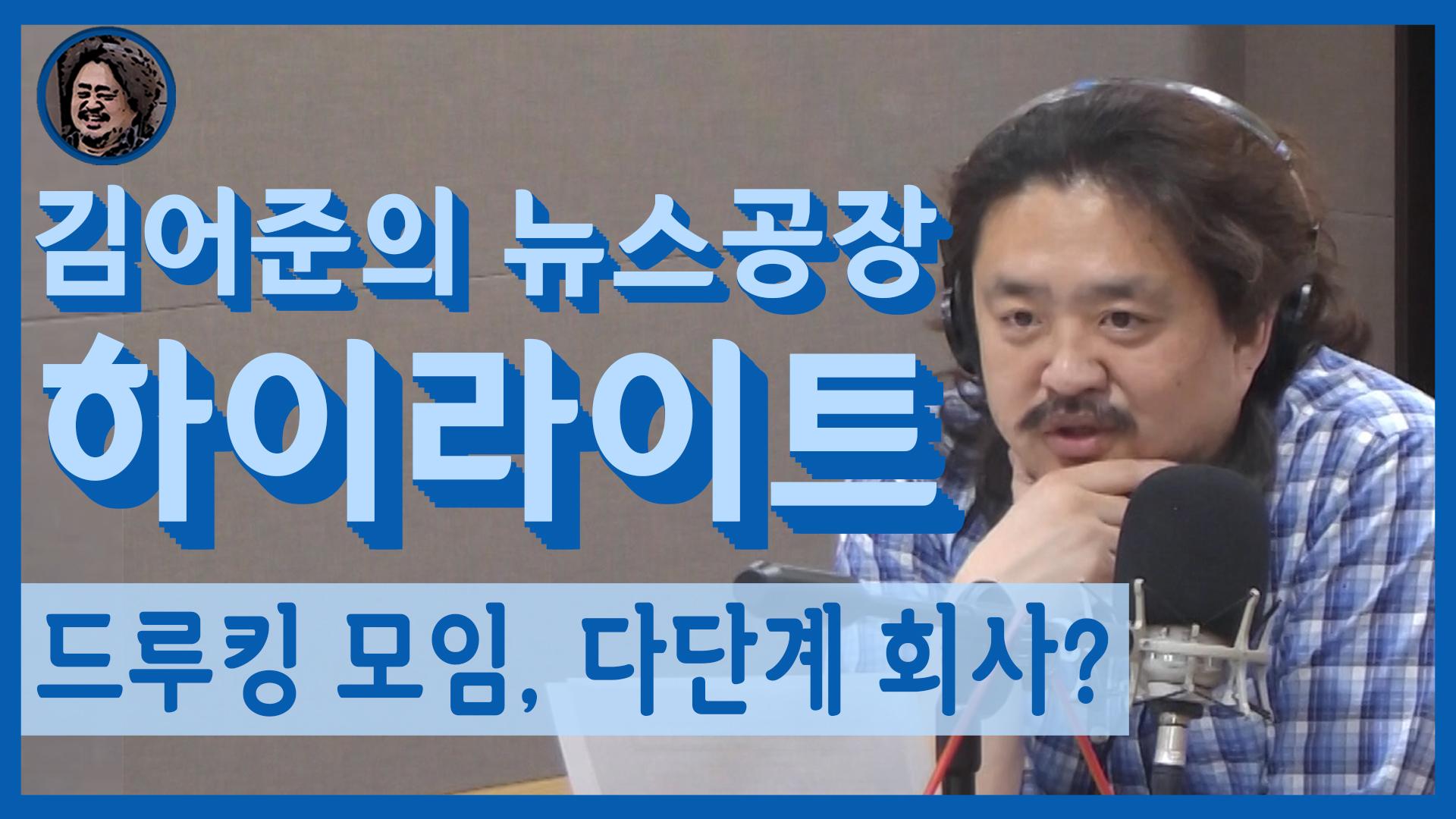 [김어준의 뉴스공장-하이라이트] 드루킹 모임 경공모의 익명 회원왈, 외부에서는 다단계 업체로 봐