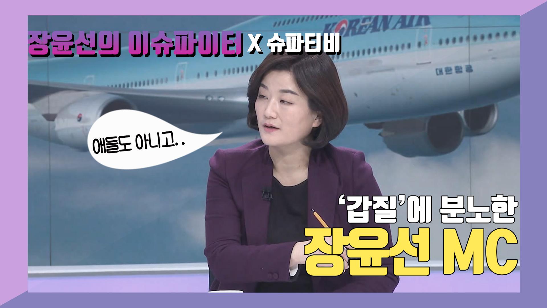 [슈파티비] '갑질'에 분노한 장윤선 MC