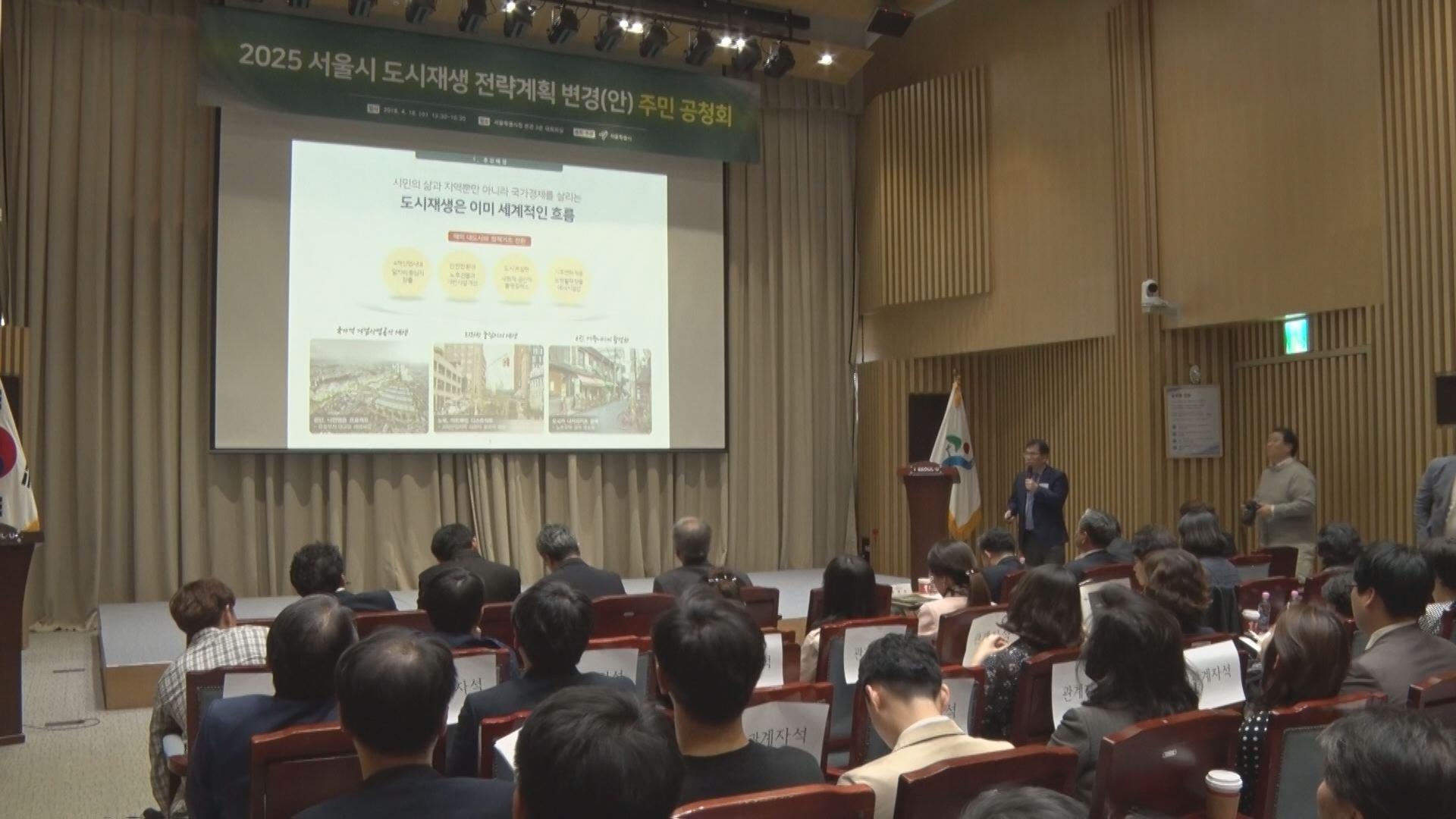 노하우·트렌드 담았다…서울시, '도시재생 전략' 재편