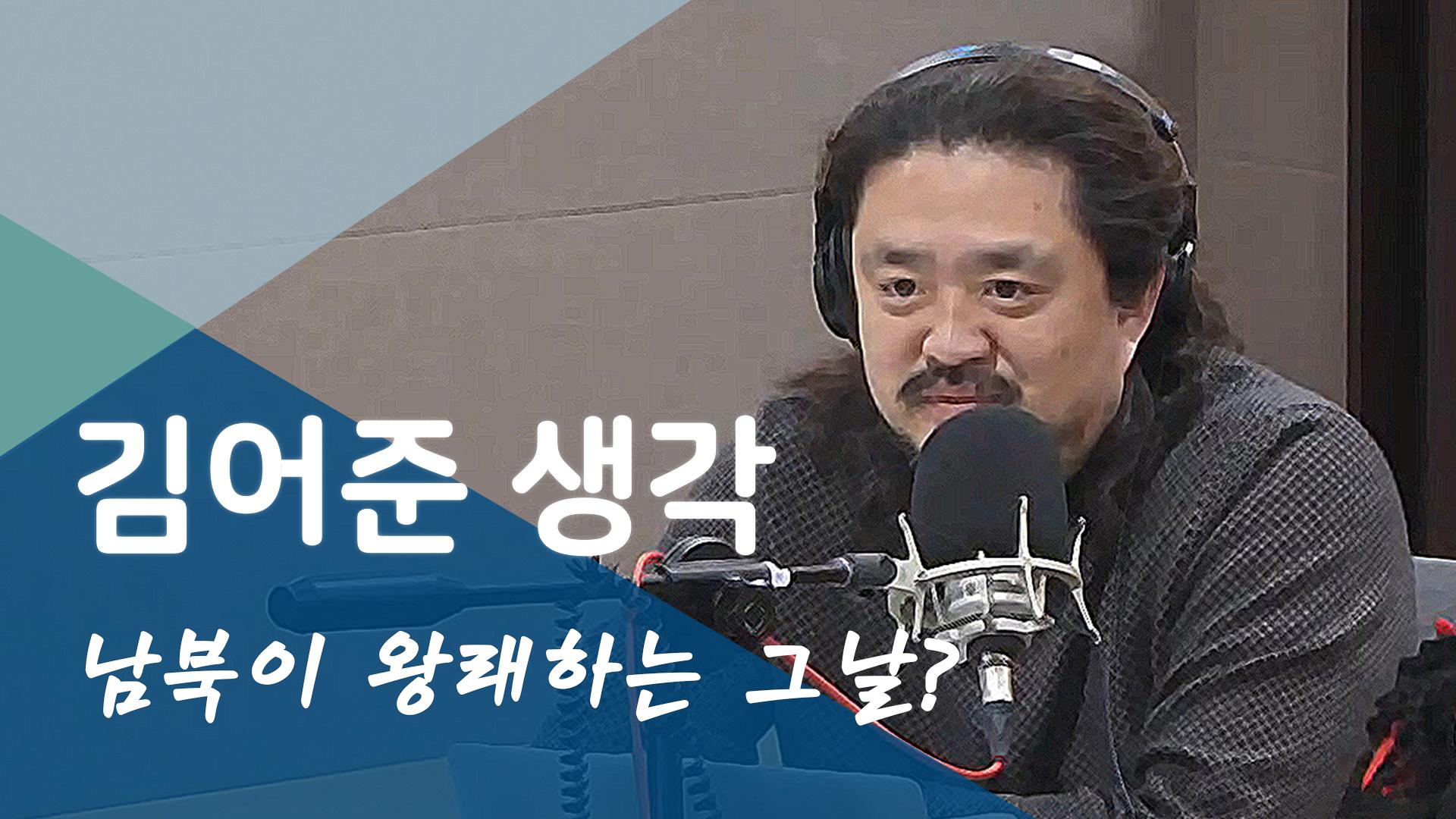 [김어준생각] 남북이 왕래하는 그날?