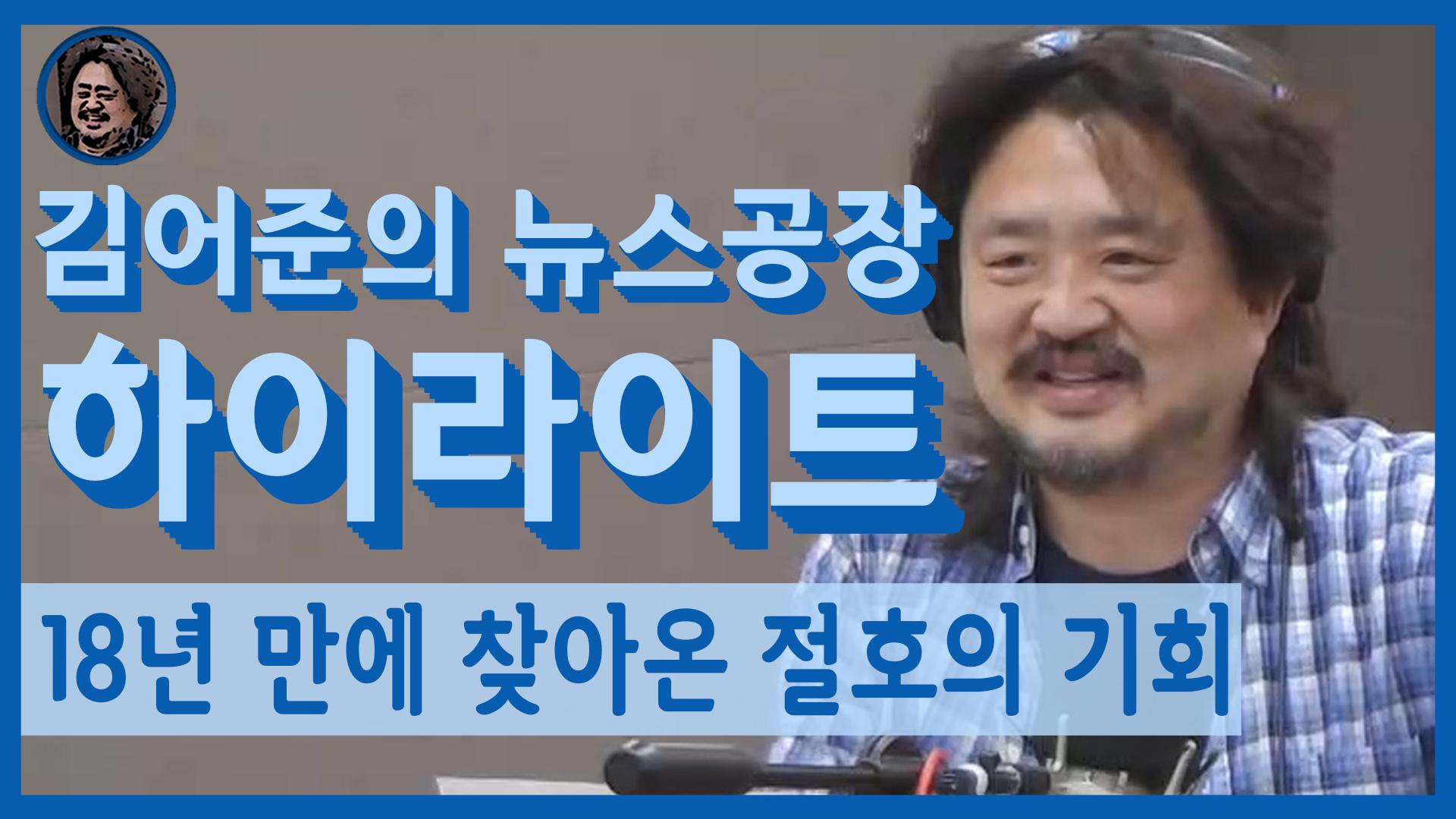 [김어준의 뉴스공장-하이라이트]폼페이오, 극비 방북 뒤늦게 알려져