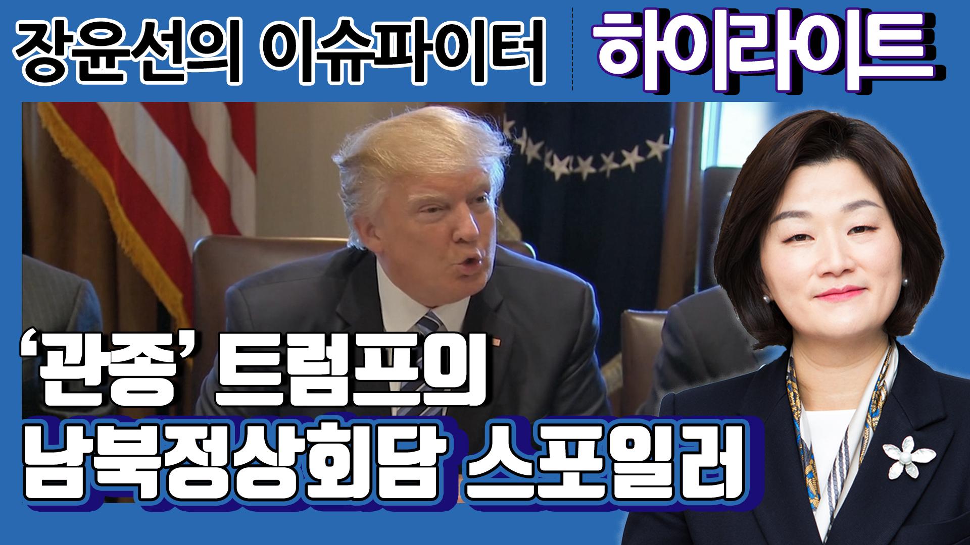 [슈파티비] '관종' 트럼프의 남북정상회담 스포일러