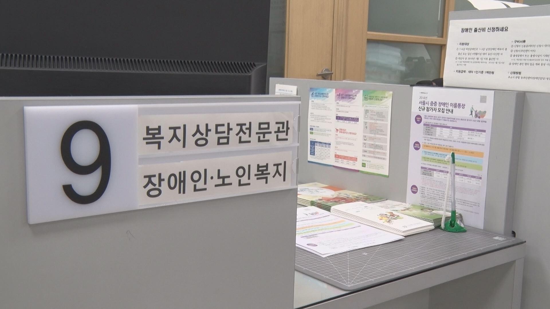 서울시, 장애인 복지 정책 확대…'자립' 지원