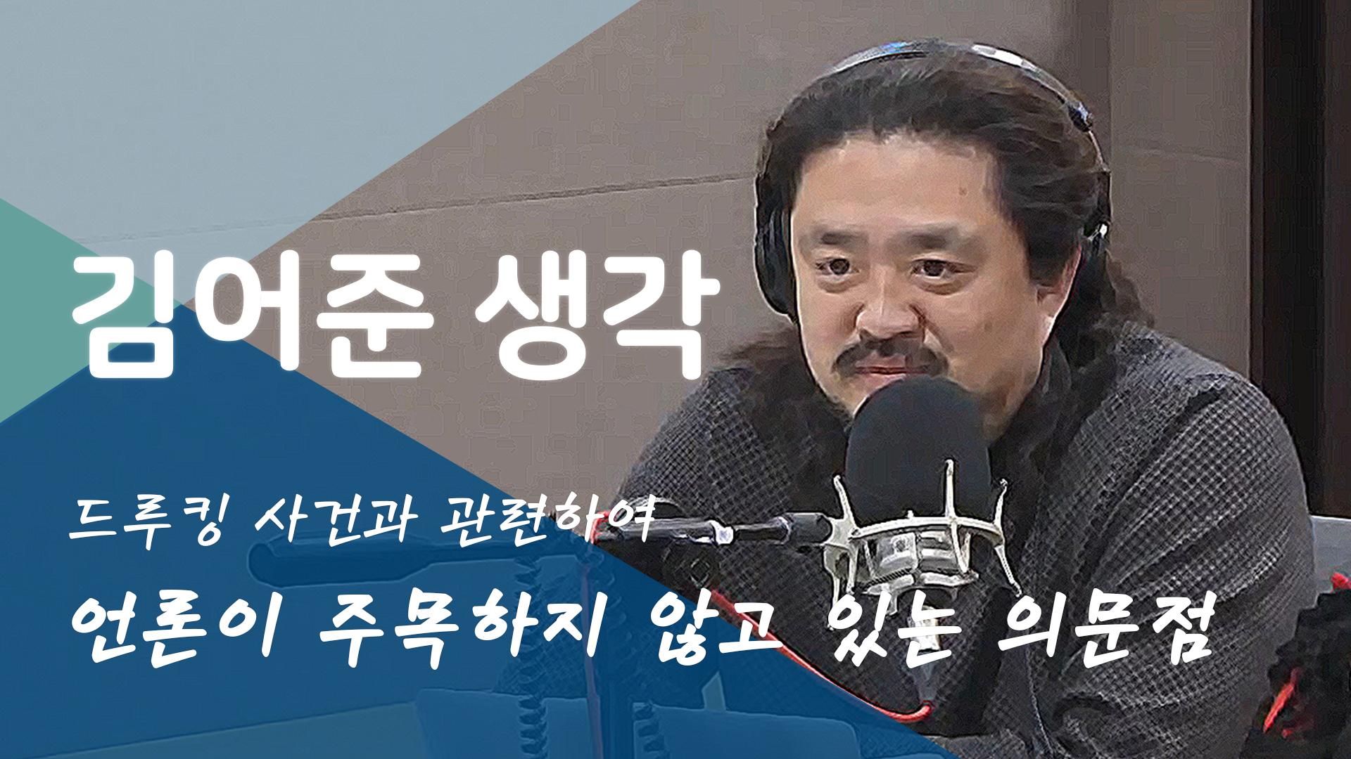 [김어준생각] 매크로 정황에 대한 의문점