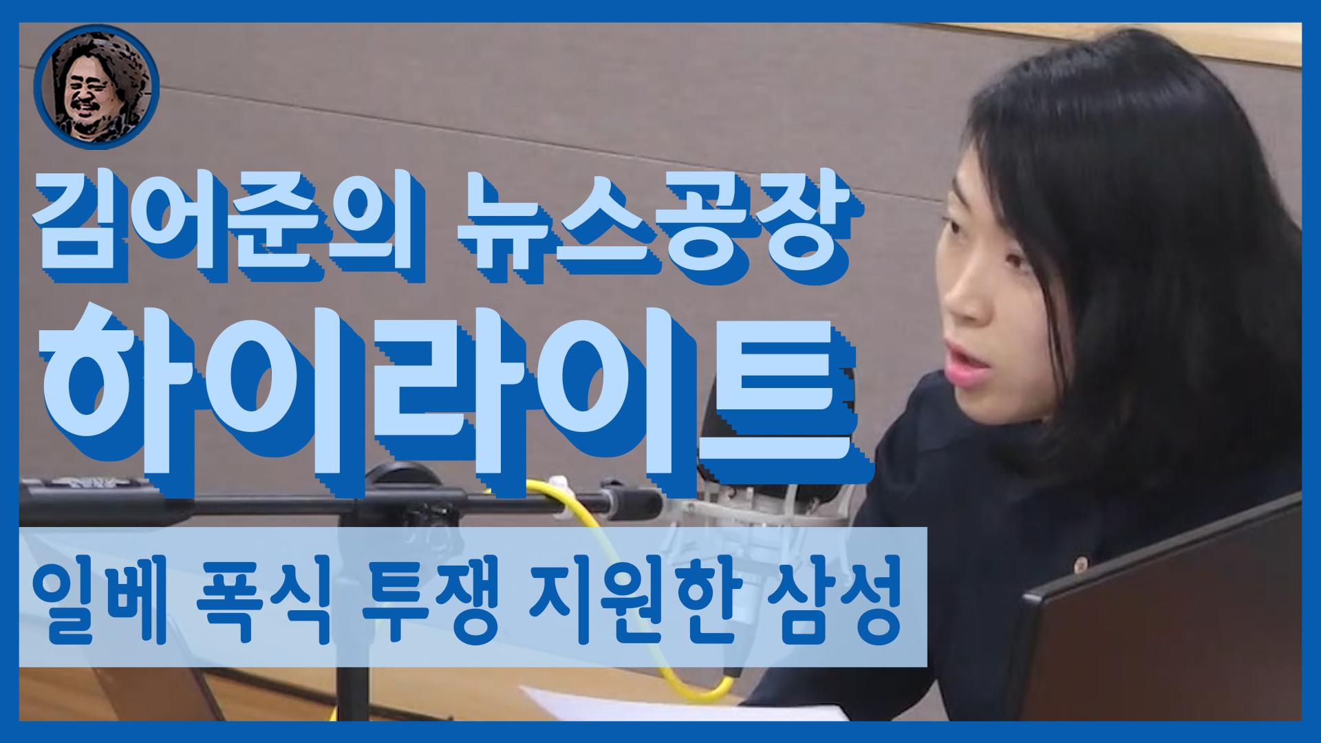 [김어준의 뉴스공장-하이라이트]일베 폭식 투쟁 지원한 삼성