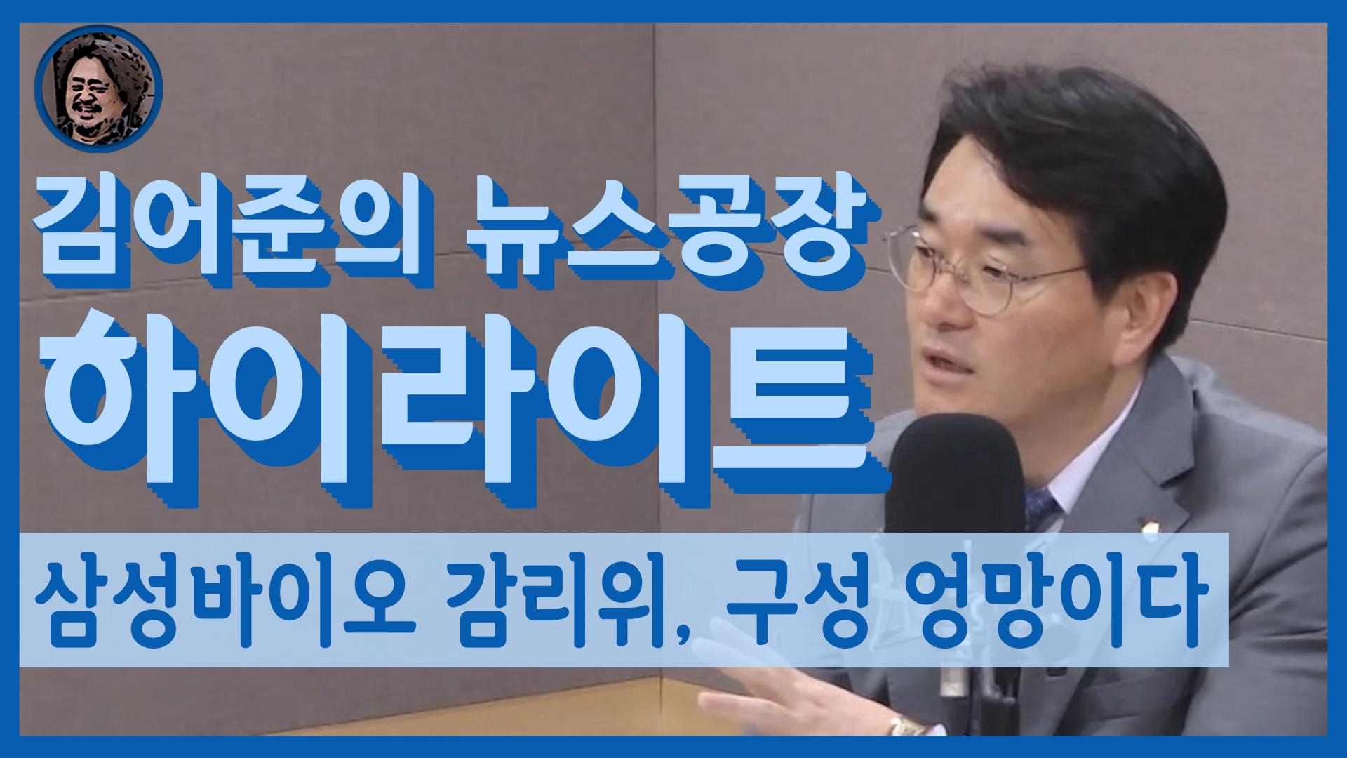[김어준의 뉴스공장-하이라이트]
