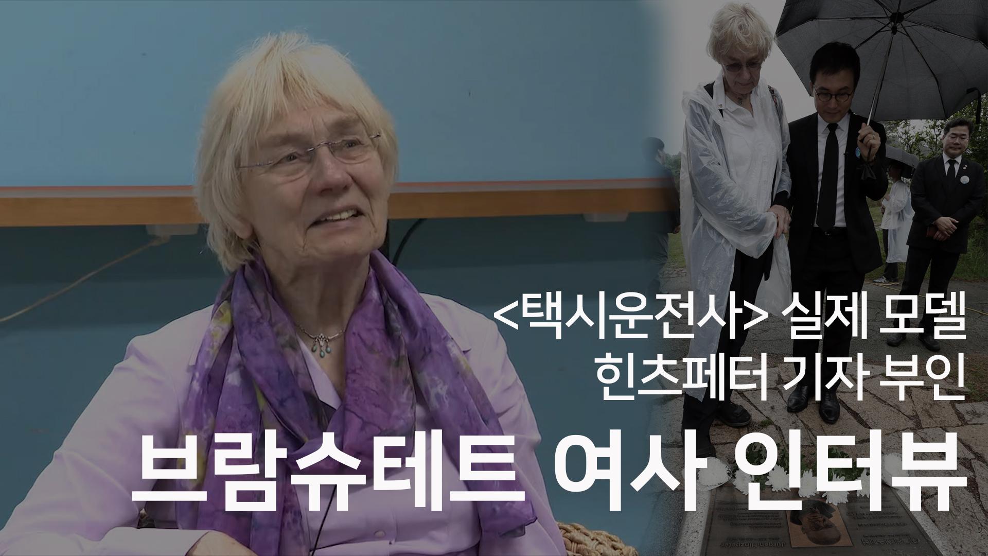 tbs 브람슈테트 여사 인터뷰 - 한국 그리고 힌츠페터 기자