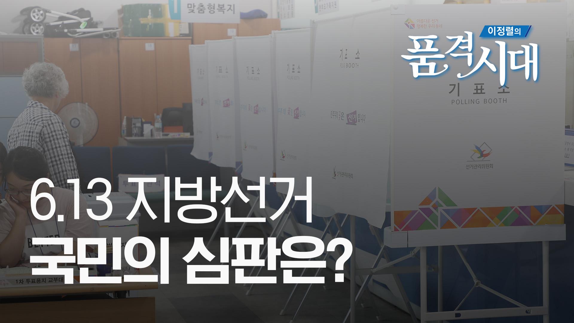 [이정렬의 품격시대 하이라이트] 6.13 지방선거, 국민의 심판은?