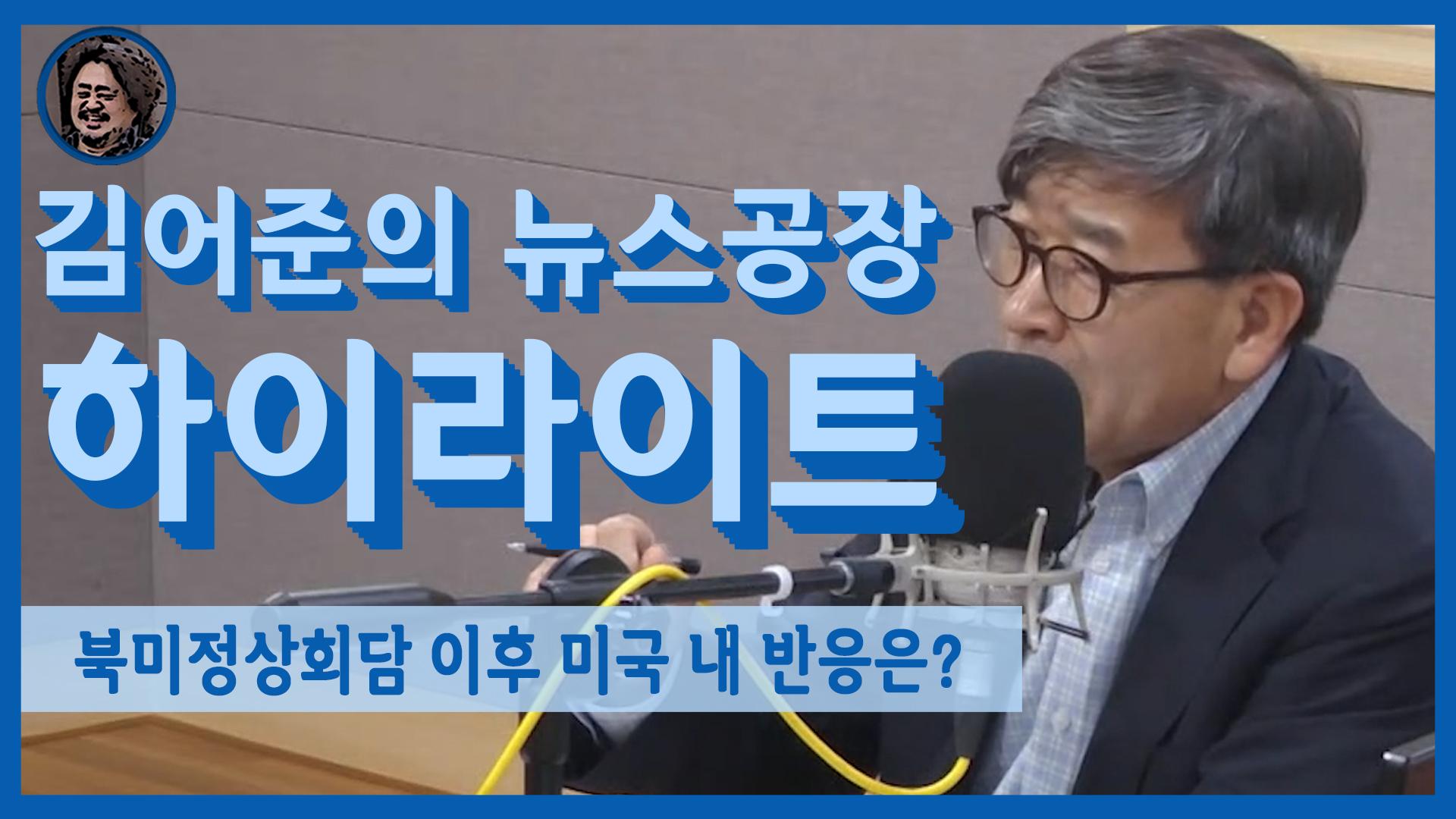 [김어준의 뉴스공장-하이라이트]북미정상회담 이후 미국 내 반응은?