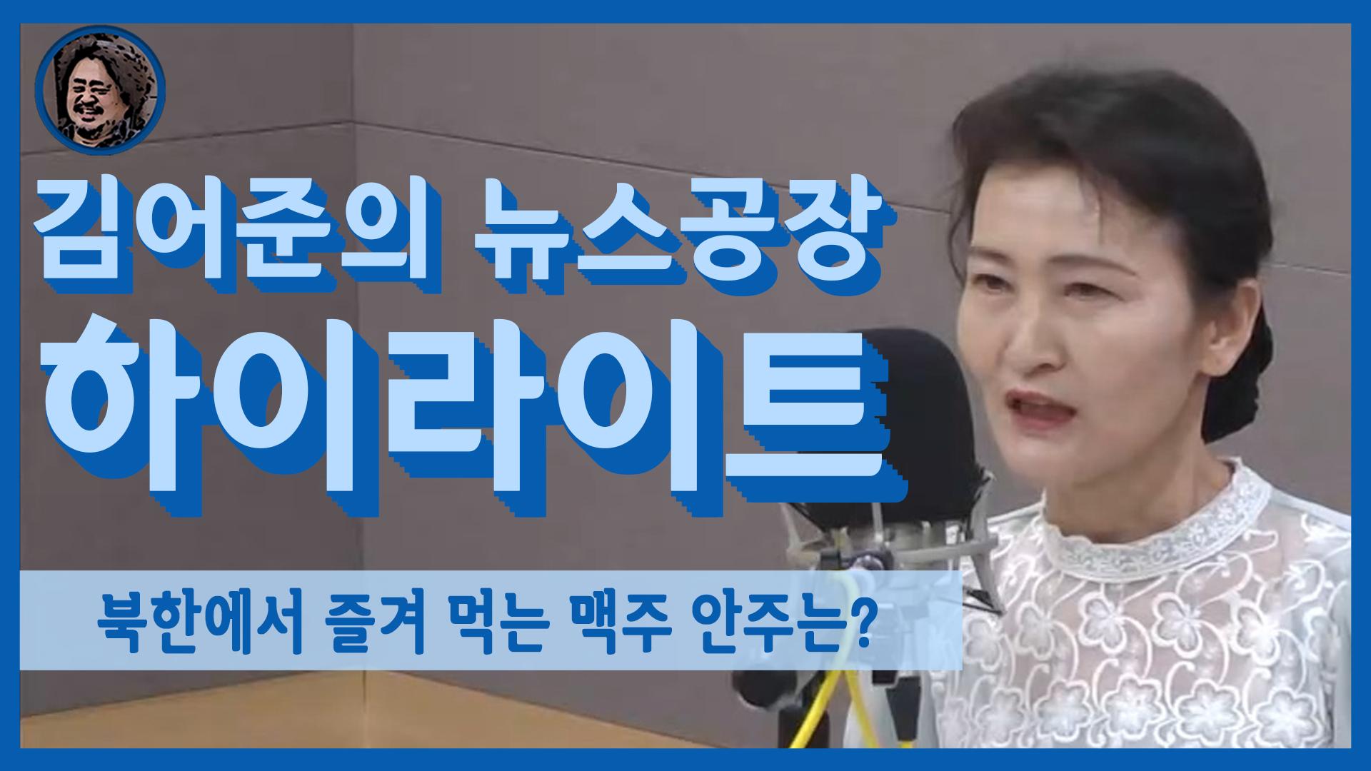 [김어준의 뉴스공장-하이라이트]북한에서 즐겨 먹는 맥주 안주는?