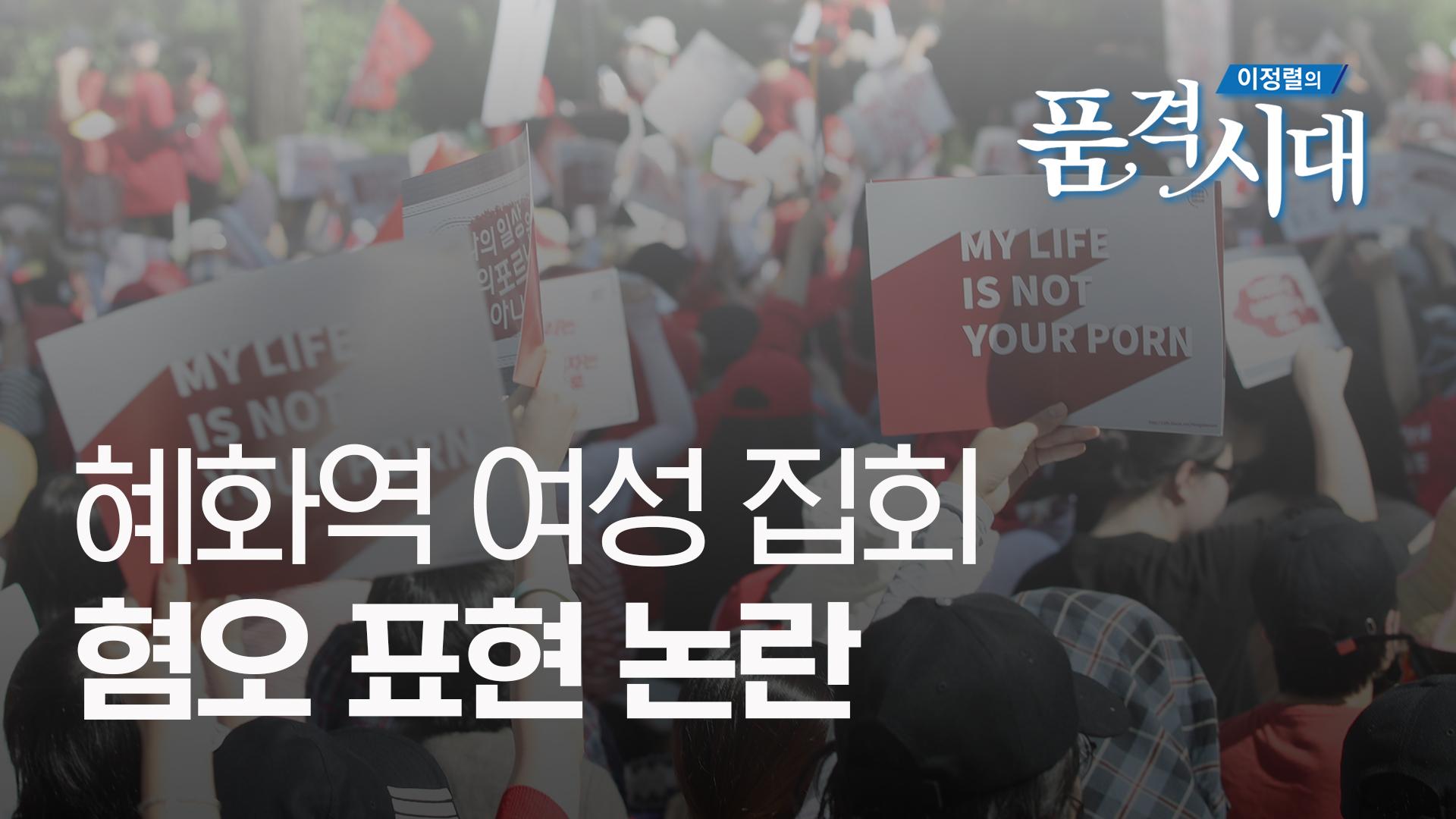 [이정렬의 품격시대 하이라이트] 혜화역 여성 집회, 혐오 표현 논란